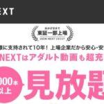 U-NEXT アダルト