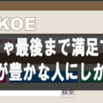 Koe-Koe