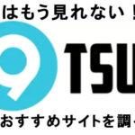 9tsu動画